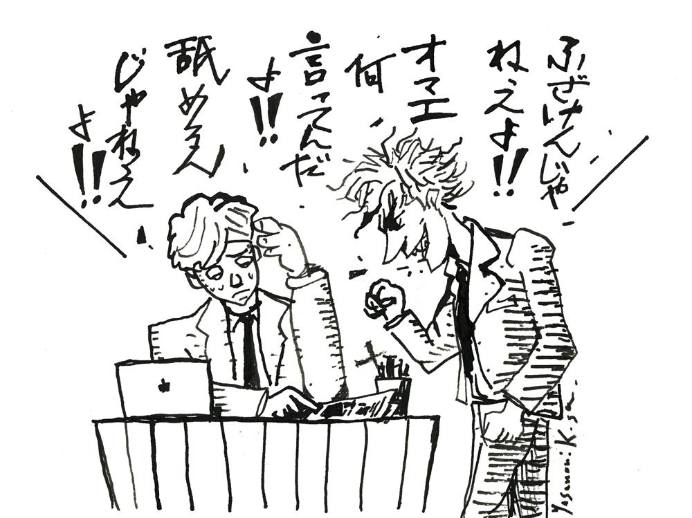 古賀ヤスノリ イラスト